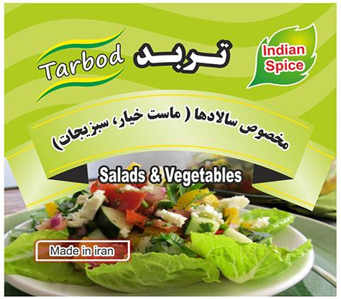 ادویه سالاد و سبزیجات